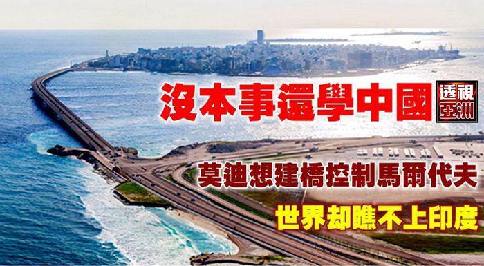 沒本事還學中國,莫迪想建橋控制馬爾代夫,世界卻瞧不上印度