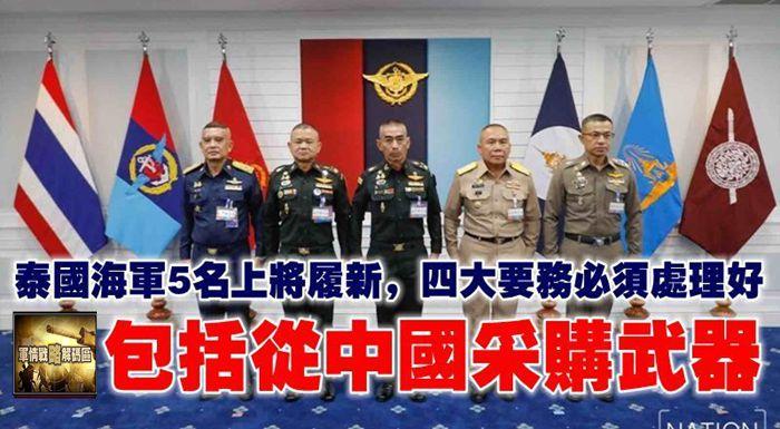 泰国海军5名上将履新,四大要务必须处理好,包括从中国采购武器