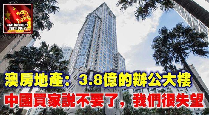 澳房地產:3.8億的辦公大樓,中國買家說不要了,我們很失望