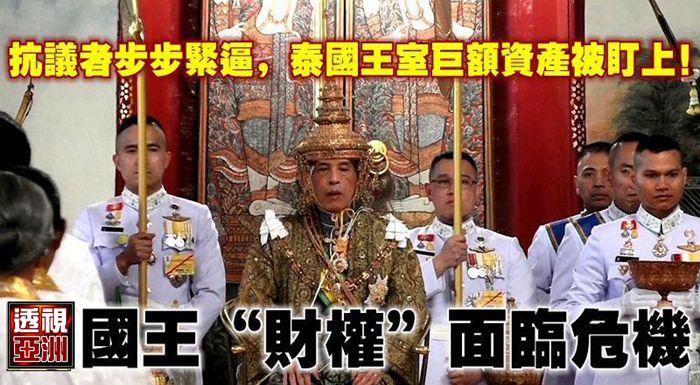 """抗議者步步緊逼,泰國王室巨額資産被盯上,國王""""財權""""面臨危機"""