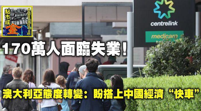"""170萬人面臨失業,澳大利亞態度轉變:盼搭上中國經濟""""快車"""""""
