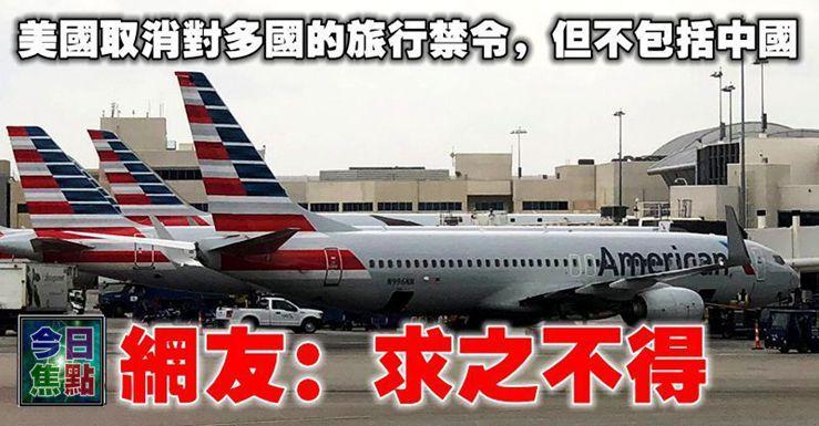 美國取消對多國的旅行禁令,但不包括中國,網友:求之不得