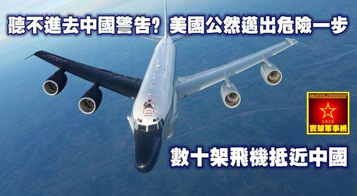 聽不進去中國警告?美國公然邁出危險一步,數十架飛機抵近中國