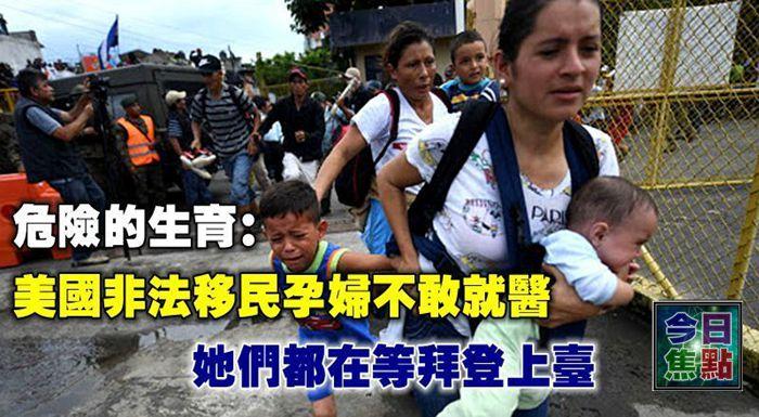 危險的生育:美國非法移民孕婦不敢就醫,她們都在等拜登上台
