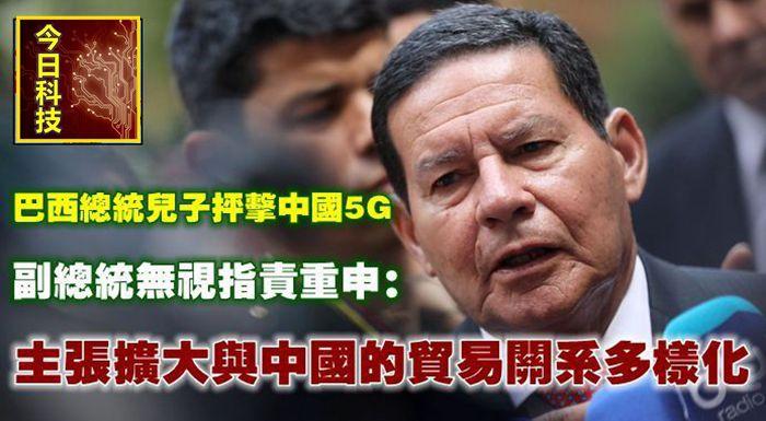 巴西總統兒子抨擊中國5G,副總統無視指責重申:主張擴大與中國的貿易關系多樣化