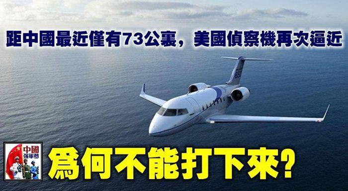 距中國最近僅有73公里,美國偵察機再次逼近,為何不能打下來?
