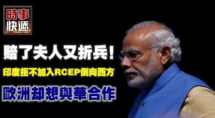 賠了夫人又折兵!印度拒不加入RCEP倒向西方,歐洲卻想與華合作