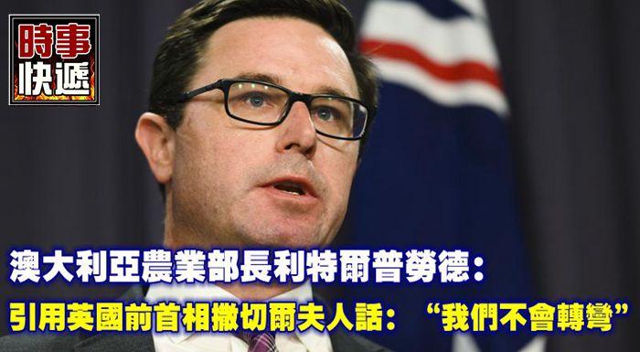 """澳大利亞農業部長利特爾普勞德:引用英國前首相撒切爾夫人話:""""我們不會轉彎"""""""