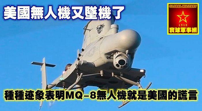 美國無人機又墜機了,種種跡象表明MQ-8無人機就是美國的謊言