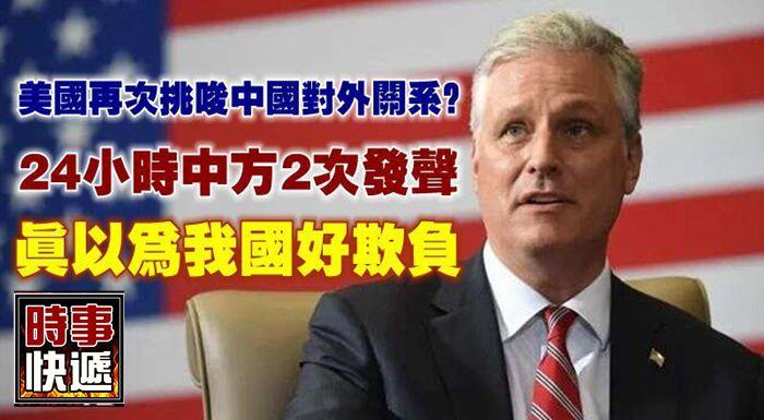 美國再次挑唆中國對外關系?24小時中方2次發聲,真以為我國好欺負