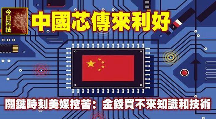 中國芯傳來利好,關鍵時刻美媒挖苦:金錢買不來知識和技術