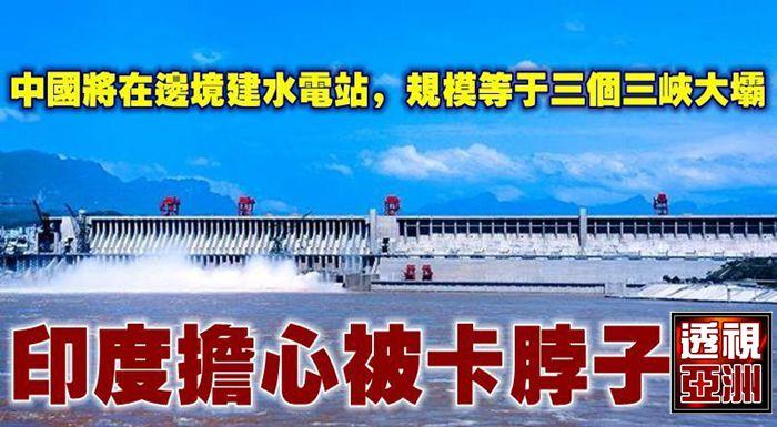 中國將在邊境建水電站,規模等於三個三峽大壩,印度擔心被卡脖子
