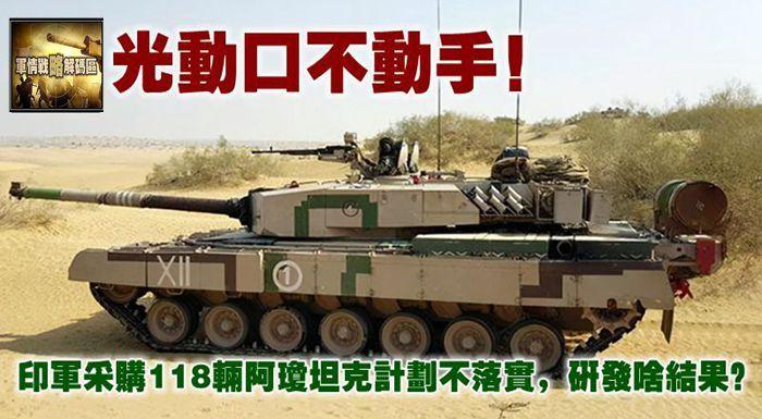 光動口不動手!印軍采購118輛阿瓊坦克計劃不落實,研發啥結果?
