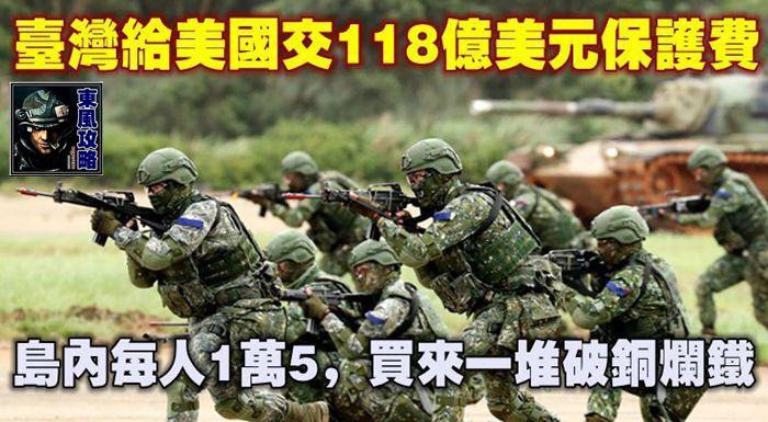 台灣給美國交118億美元保護費,島內每人1萬5,買來一堆破銅爛鐵