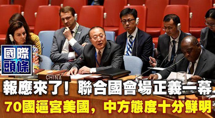 報應來了!聯合國會場正義一幕,70國逼宮美國,中方態度十分鮮明