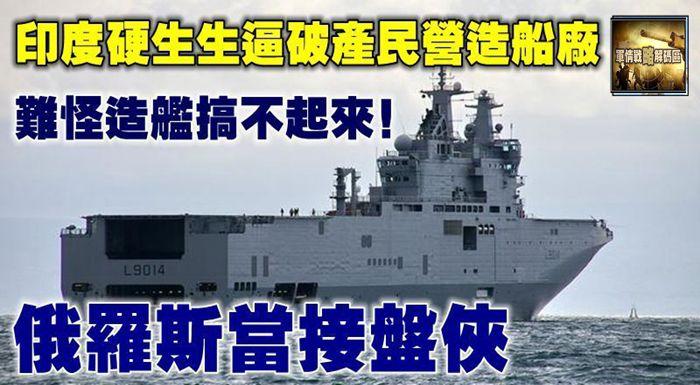 印度硬生生逼破産民營造船廠,難怪造艦搞不起來!俄羅斯當接盤俠