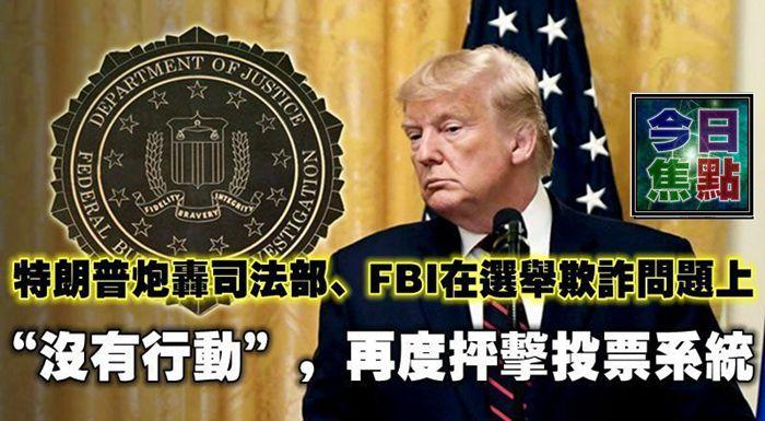 """特朗普炮轟司法部、FBI在選舉欺詐問題上""""沒有行動"""",再度抨擊投票系統"""