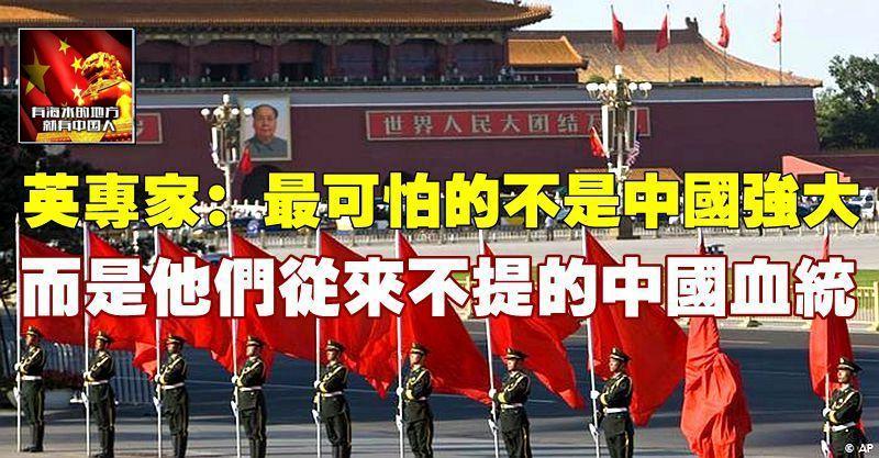 英專家:最可怕的不是中國強大,而是他們從來不提的中國血統