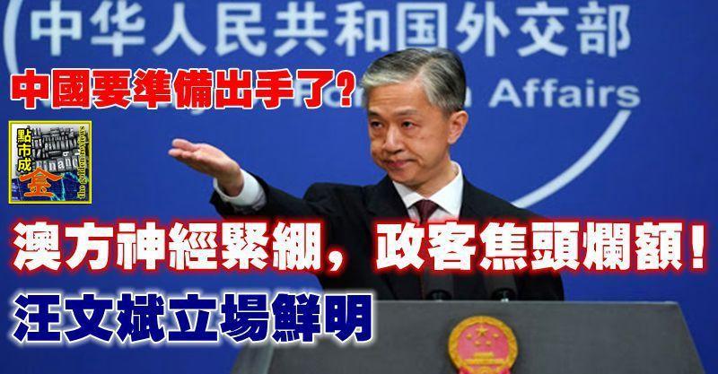 中國要準備出手了?澳方神經緊繃,政客焦頭爛額!汪文斌立場鮮明