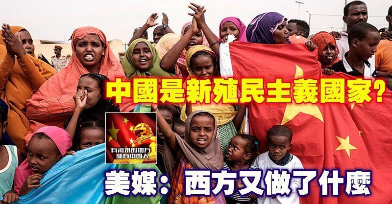 中國是新殖民主義國家?美媒:西方又做了什麽?