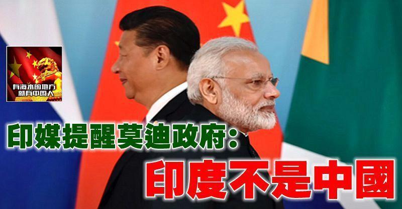 印媒提醒莫迪政府:印度不是中國