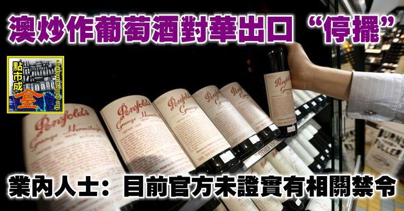 """澳炒作葡萄酒對華出口""""停擺"""",業內人士:目前官方未證實有相關禁令"""
