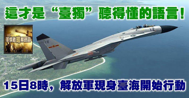 """這才是""""台獨""""聽得懂的語言!15日8時,解放軍現身台海開始行動"""