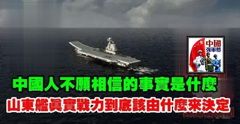中國人不願相信的事實是什麽?山東艦真實戰力到底該由什麽來決定