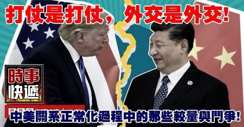 打仗是打仗,外交是外交:中美關系正常化過程中的那些較量與鬥爭