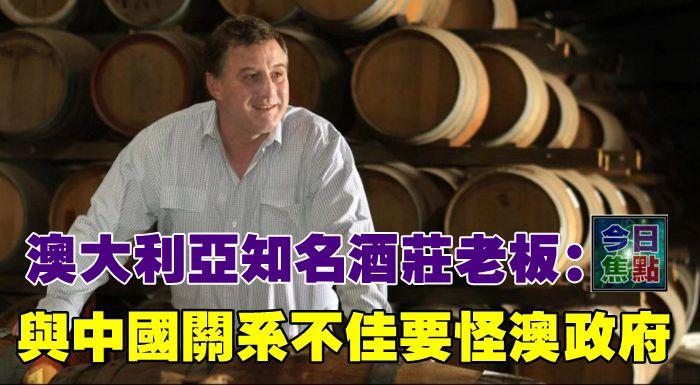澳洲知名酒莊老板:中國進口限令部分要怪澳洲政府