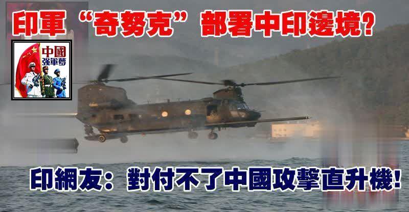 """印軍""""奇努克""""部署中印邊境?印網友:對付不了中國攻擊直升機"""