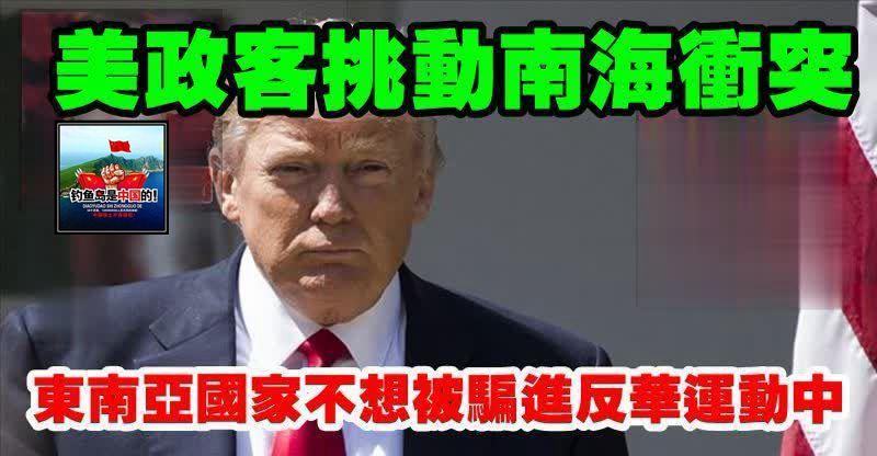 """美政客挑動南海沖突,東南亞國家""""不想被騙進反華運動中"""""""