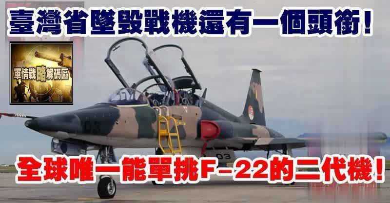 台灣省墜毀戰機還有一個頭銜:全球唯一能單挑F-22的二代機