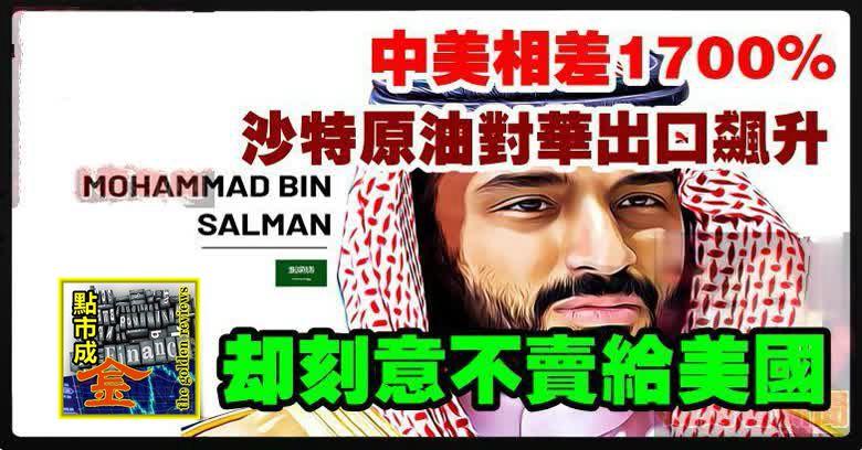 """中美相差1700%,沙特原油對華出口飆升,卻刻意不""""賣給""""美國?"""