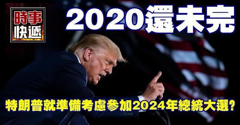 2020還未完,特朗普就準備考慮參加2024年總統大選?