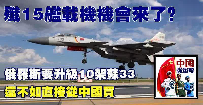 殲15艦載機機會來了?俄羅斯要升級10架蘇33,還不如直接從中國買