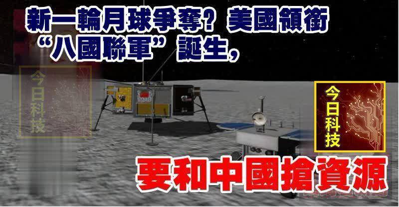 """新一輪月球爭奪?美國領銜""""八國聯軍""""誕生,要和中國搶資源"""