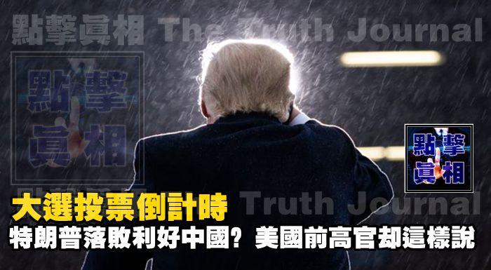 大選投票倒計時,特朗普落敗利好中國?美國前高官卻這樣說