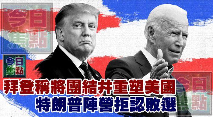 拜登稱將團結並重塑美國 特朗普陣營拒認敗選