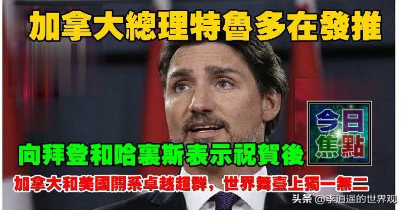 """加拿大總理特魯多在發推向拜登和哈里斯表示祝賀後,又發布正式聲明稱加拿大和美國關系""""卓越超群,世界舞台上獨一無二"""""""