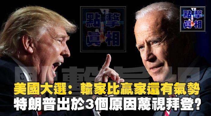 美國大選:輸家比贏家還有氣勢,特朗普出於3個原因蔑視拜登?