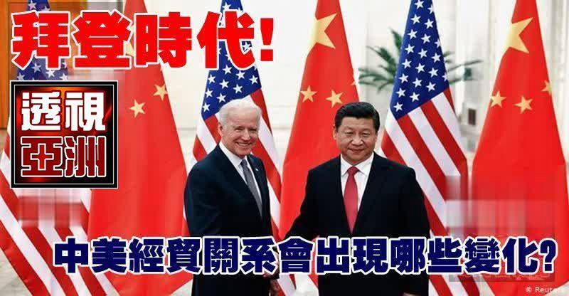 拜登時代,中美經貿關系會出現哪些變化?