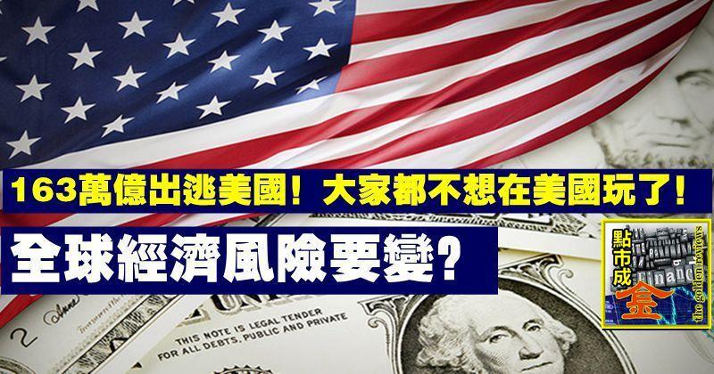 163萬億出逃美國!大家都不想在美國玩了!全球經濟風險要變?