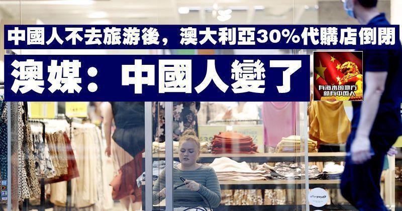 中國人不去旅遊後,澳大利亞30%代購店倒閉,澳媒:中國人變了