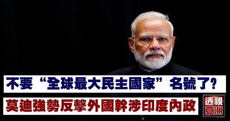 """不要""""全球最大民主國家""""名號了?莫迪強勢反擊外國幹涉印度內政"""