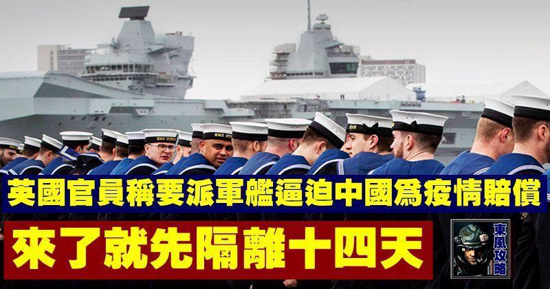 英國官員稱要派軍艦逼迫中國爲疫情賠償,來了就先隔離十四天!