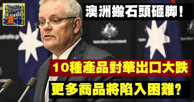 澳洲搬石頭砸腳!10種產品對華出口大跌,更多商品將陷入困難?