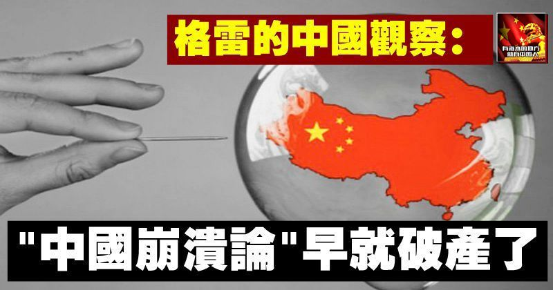 """格雷的中國觀察:""""中國崩潰論""""早就破產了"""