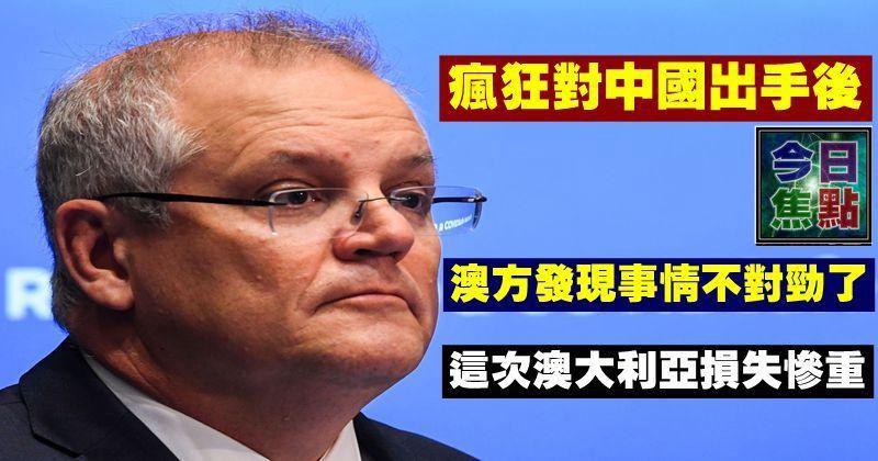 瘋狂對中國出手後,澳方发現事情不對勁了,這次澳大利亞損失慘重