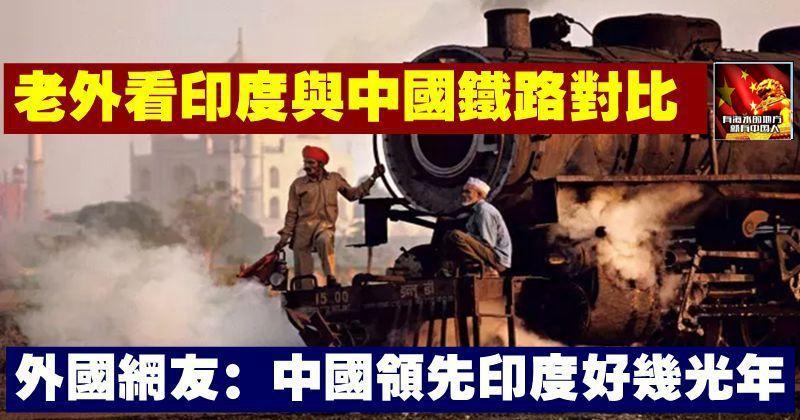 老外看印度與中國鐵路對比 外國網友:中國領先印度好幾光年